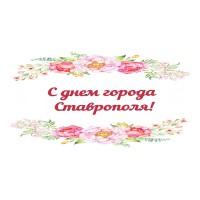 С днем города Ставрополя!
