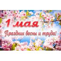 Поздравляем с 1 Мая - праздником Мира и Труда!