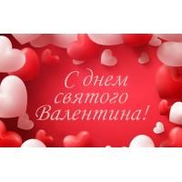 Магазин Милекс поздравляет Вас с самым романтическим праздником в году!