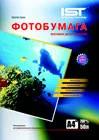 Фотобумага IST матовая двустор 200гр/м, А4 (21х29.7), 50л, п