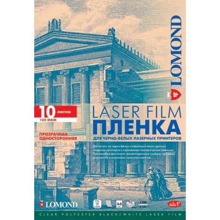 Пленка Lomond 0705411 A4/10л. для лазерной печати 100мкм