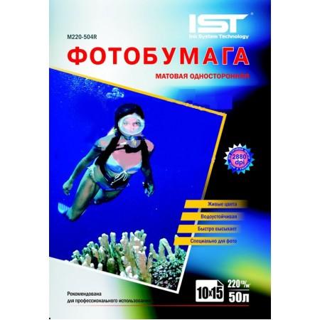 Фотобумага IST матовая одностор 220гр/м, А4 (21х29.7), 50л