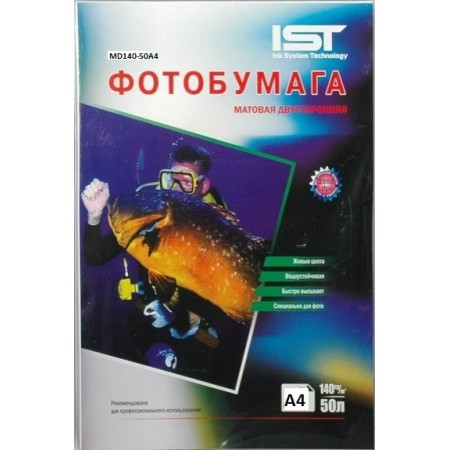 Фотобумага IST матовая двустор 140гр/м, А4 (21х29.7), 50л, п