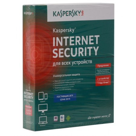 Антивирусное ПО Kaspersky Internet Security 2ПК/1Год