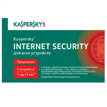 Антивирусное ПО Kaspersky Internet Security 5ПК/1Год (Прод)
